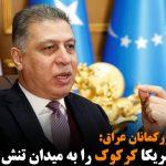 ارشد صالحی: ایران و آمریکا کرکوک را به میدان تنش تبدیل نکنند
