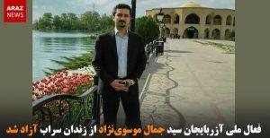فعال ملی آزربایجان سید جمال موسوینژاد از زندان سراب آزاد شد