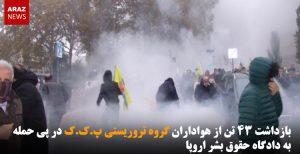 بازداشت ۴۳ تن از هواداران گروه تروریستی پ.ک.ک در پی حمله به دادگاه حقوق بشر...