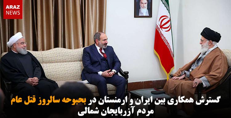 گسترش همکاری بین ایران و ارمنستان در بحبوحه سالروز قتل عام مردم آزربایجان شمالی