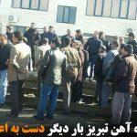 کارگران راه آهن تبریز بار دیگر دست به اعتصاب زدند