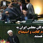 برخی از نمایندگان مجلس ایران به دنبال طرح عدم کفایت و استیضاح حسن روحانی هستند