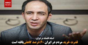 قدرت خرید مردم در ایران ۶۰ درصد کاهشیافته است