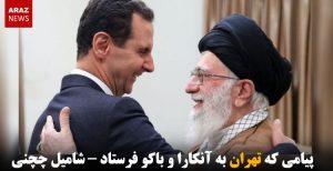 پیامی که تهران به آنکارا و باکو فرستاد – شامیل چچنی