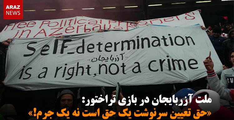 ملت آزربایجان در بازی تراختور: «حق تعیین سرنوشت یک حق است نه یک جرم!»