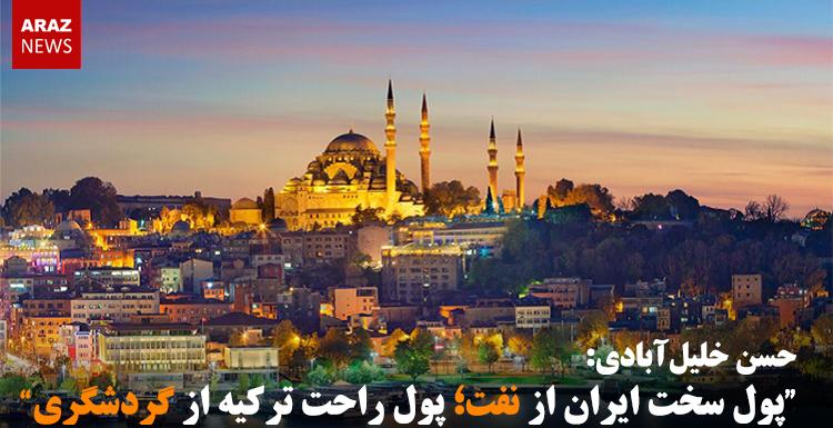 """""""پول سخت ایران از نفت؛ پول راحت ترکیه از گردشگری"""""""