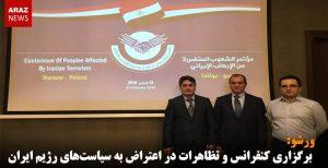 ورشو: برگزاری کنفرانس و تظاهرات در اعتراض به سیاستهای رژیم ایران