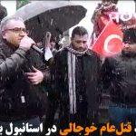 تجمع یادبود قتلعام خوجالی در استانبول برگزار شد