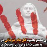 برگزاری تجمع یادبود قتل عام خوجالی در استانبول به همت BAO و توران اوجاقلاری