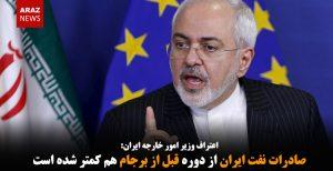 صادرات نفت ایران از دوره قبل از برجام هم کمتر شده است