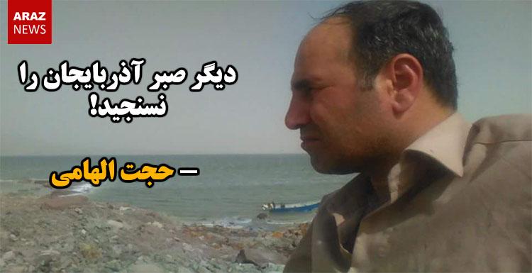 دیگر صبر آذربایجان را نسنجید!