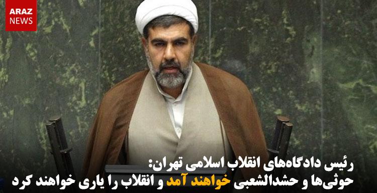 رئیس دادگاههای انقلاب اسلامی تهران: حوثیها و حشدالشعبی خواهند آمد و انقلاب را یاری خواهند کرد