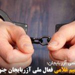 بازداشت رحیم غلامی فعال ملی آزربایجان جنوبی در اردبیل