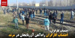 اعتصاب کارگران راهآهن آزربایجان در مرند