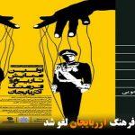 همایش تاریخ و فرهنگ آزربایجان لغو شد