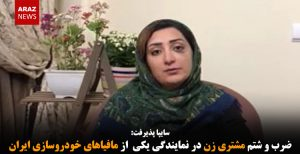 ضرب و شتم مشتری زن در نمایندگی یکی از مافیاهای خودروسازی ایران