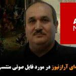 توضیح گروه رسانهای آرازنیوز در مورد فایل صوتی منتسب به عباس لسانی