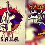 آیا تیمهای ترور گروه آسالا در ایران علیه حرکت ملی آزربایجان فعال میشوند؟ – شامیل...