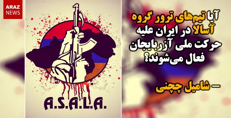 آیا تیمهای ترور گروه آسالا در ایران علیه حرکت ملی آزربایجان فعال میشوند؟ – شامیل چچنی