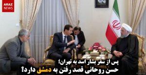 حسن روحانی قصد رفتن به دمشق دارد؟