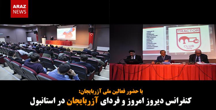 کنفرانس دیروز امروز و فردای آزربایجان در استانبول