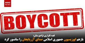 بازهم اپوزیسیون جمهوری اسلامی صدای آزربایجان را سانسور کرد