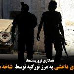 انتقال تروریستهای داعشی به مرز تورکیه توسط شاخه سوری پ ک ک