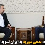 فلاحتپیشه: بدهی سوریه به ایران تسویه شود