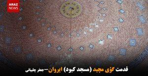 قدمت گؤی مچید (مسجد کبود) ایروان