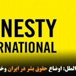 اوضاع حقوق بشر در ایران وخیمتر شده است