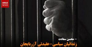 زندانیان سیاسی-عقیدتی آزربایجان