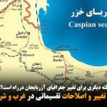 عدم ارائه جزئیات تغییر و اصلاحات تقسیماتی در غرب و شرق آزربایجان