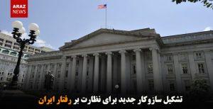 تشکیل سازوکار جدید برای نظارت بر رفتار ایران