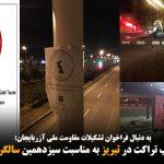 دیوارنویسی و نصب تراکت در تبریز به مناسبت سیزدهمین سالگرد تأسیس دیرنیش