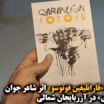 انتشار کتاب «قارانلیغین فوتوسو» اثر شاعر جوان «امید نجاری» در آزربایجان شمالی