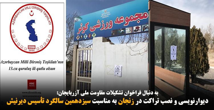 دیوارنویسی و نصب تراکت در زنجان به مناسبت سیزدهمین سالگرد تأسیس دیرنیش
