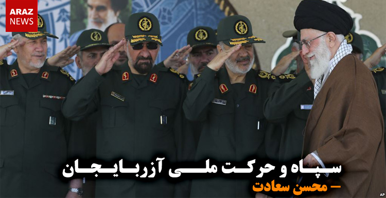 سپاه و حرکت ملی آزربایجان