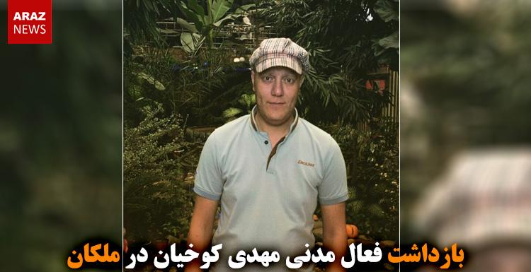 بازداشت فعال مدنی مهدی کوخیان در ملکان