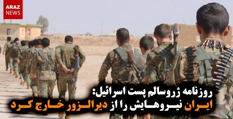 ایران نیروهایش را از دیرالزور خارج کرد