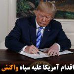 ایران به اقدام آمریکا علیه سپاه واکنش نشان داد
