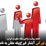 تحریف نام تورکی آبشار قیرخپیله مغان به نامی فارسی