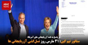 سناتور تیم کین: ۳۱ مارس روز نسلکشی آزربایجانی ها
