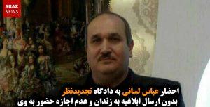 احضار عباس لسانی به دادگاه تجدیدنظر بدون ارسال ابلاغیه به زندان و عدم اجازه حضور...