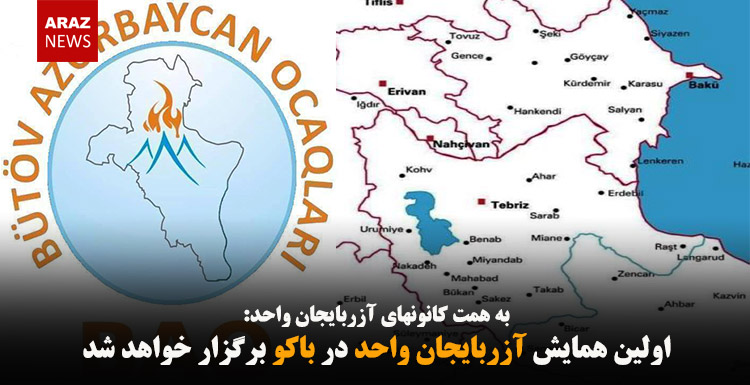 اولین همایش آزربایجان واحد در باکو برگزار خواهد شد