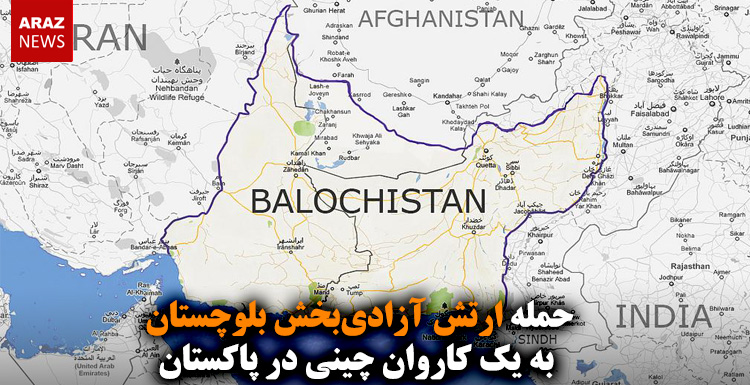 حمله ارتش آزادیبخش بلوچستان به یک کاروان چینی در پاکستان