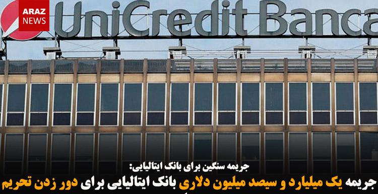 جریمه یک میلیارد و سی صد میلیون دلاری بانک ایتالیایی برای دور زدن تحریم ها