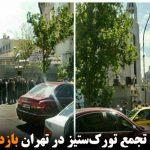 معترضان به تجمع تورکستیز در تهران بازداشت شدند