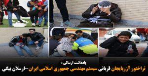 تراختور آزربایجان قربانی سیستم مهندسی جمهوری اسلامی ایران-ارسلان بیگی