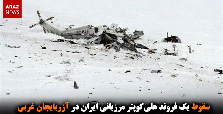 سقوط یک فروند هلیکوپتر مرزبانی ایران در آزربایجان غربی