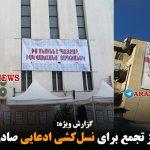 مجوز تجمع برای نسلکشی ادعایی صادر شد